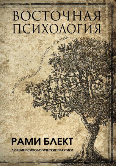Супер-интенсив Рами с 24 ноября по 28 апреля
