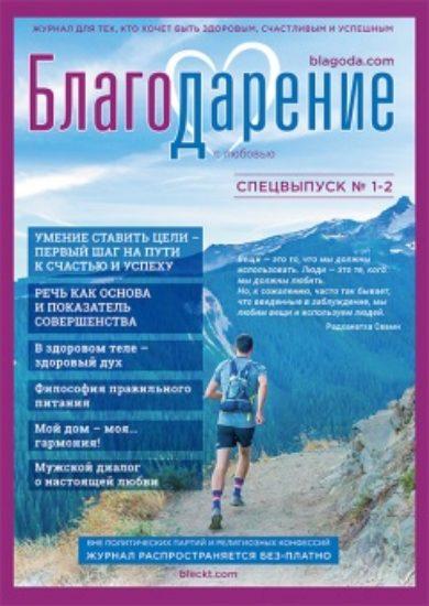 Спецвыпуск журнала Благодарение с любовью №1-2