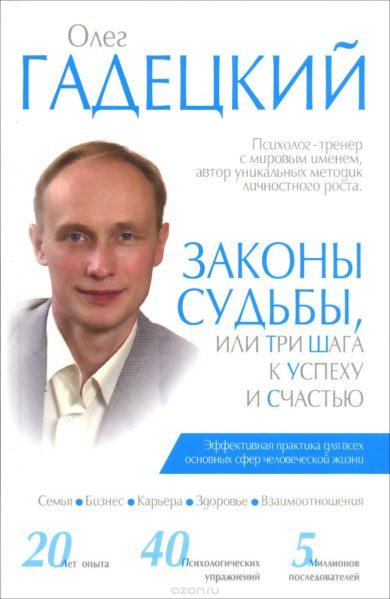 Глава 7. Принципы процветания (глава из книги Олега Гадецкого)