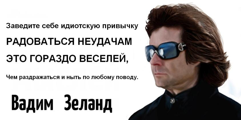 Вадим Зеланд о живом питании и взломе техногенной системы