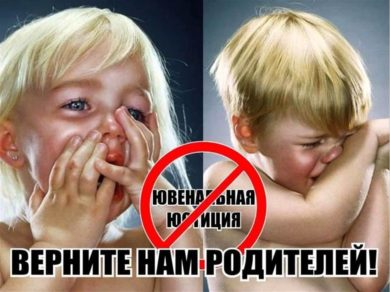 ЮВЕНАЛЬНАЯ ЮСТИЦИЯ, или Кто плодит сирот при нормальных, здоровых родителях? Демонизм и дети