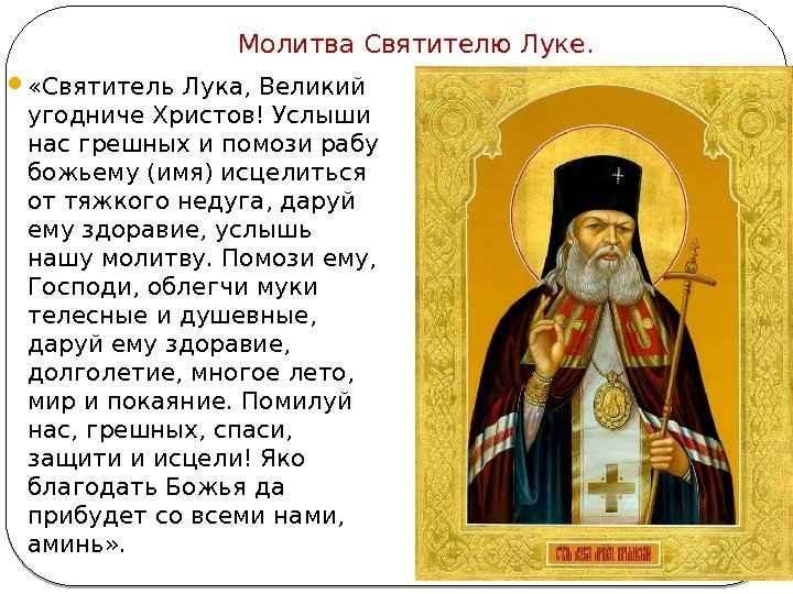Из духовного наследия святителя Луки