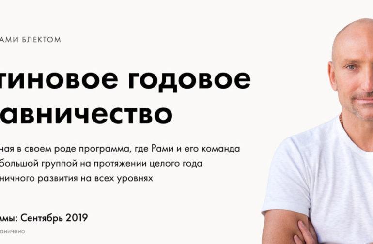 Платиновое годовое наставничество 2019-2020