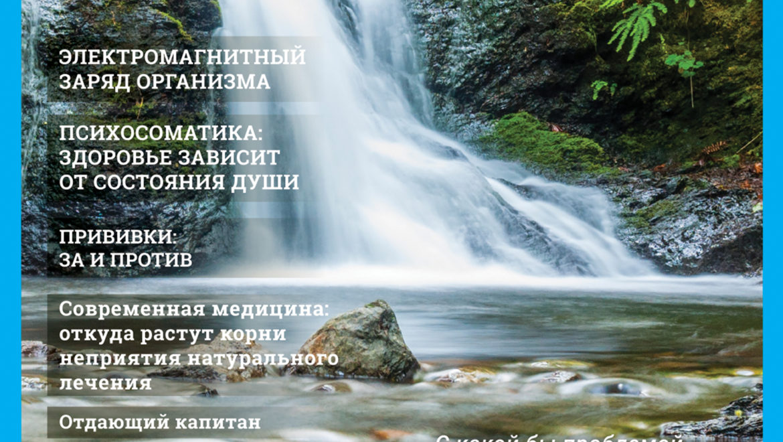 Вышел новый журнал Благодарение №9