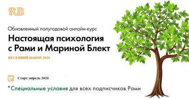 "Онлайн курс ""Настоящая Психология"" апрель 2020"