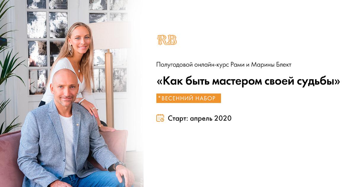 """Набор на курс Восточной психологии """"Как быть мастером судьбы"""" продлен до мая!"""