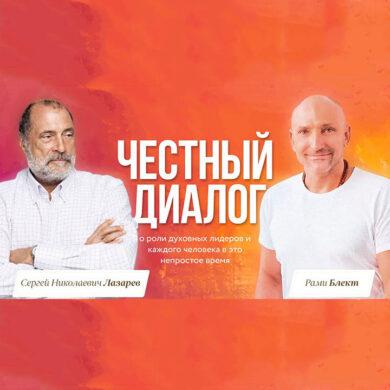 Честный диалог Рами Блекта и С. Н. Лазарева о роли духовных лидеров и каждого человека